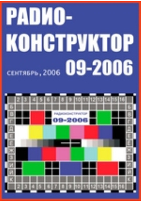 Радиоконструктор: журнал. 2006. № 9