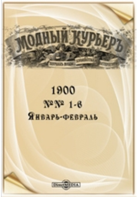 Модный курьер. 1900. №№ 1-6, Январь-февраль