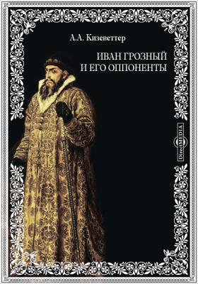 Иван Грозный и его оппоненты