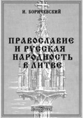 Православие и русская народность в Литве: публицистика