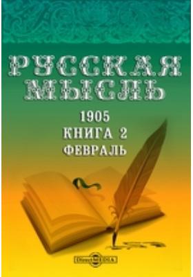 Русская мысль. 1905. Книга 2, Февраль