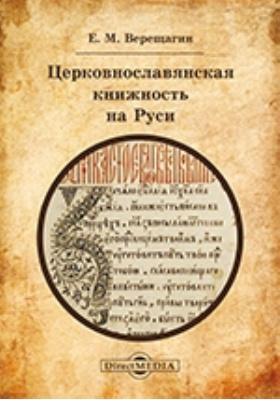Церковнославянская книжность на Руси : лингвотекстологические разыскания: монография
