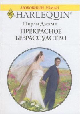Прекрасное безрассудство = Married by Morning : Роман