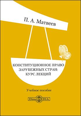 Конституционное право зарубежных стран : курс лекций: учебное пособие