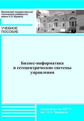 Бизнес-информатика и сетецентрические системы управления: учебное пособие