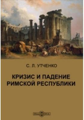 Кризис и падение Римской республики