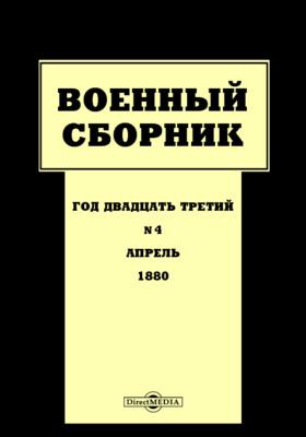 Военный сборник: журнал. 1880. Т. 132. №4