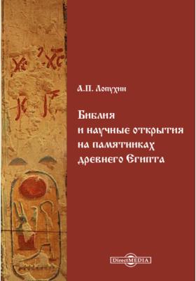 Библия и научные открытия на памятниках древнего Египта. (Библейско-Исторические очерки)