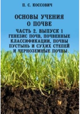 Основы учения о почве Генезис почв, почвенные классификации, почвы пустынь и сухих степей и черноземные почвы, Ч. 2. Выпуск 1