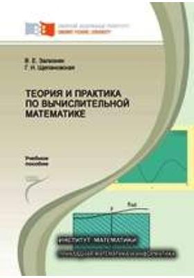 Теория и практика по вычислительной математике: учебное пособие