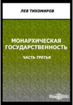 Монархическая государственность, Ч. 3. Русская государственность