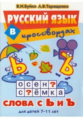 Русский язык в кроссвордах. Слова с Ь и Ъ : Для детей 7-11 лет