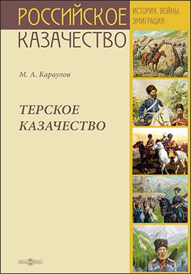 Терское казачество: историко-документальная литература