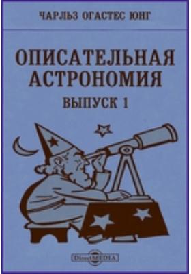 Описательная астрономия: монография. Вып. 1