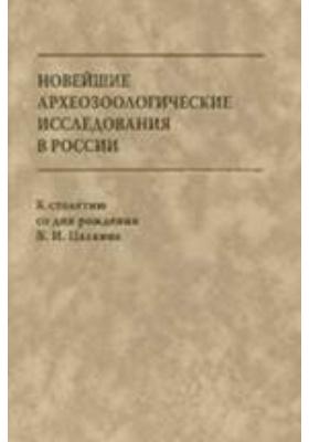 Новейшие археозоологические исследования в России. К столетию со дня рождения В.И. Цалкина: сборник статей