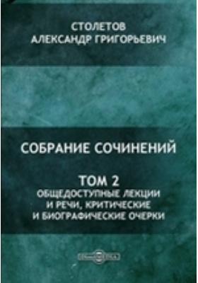 Собрание сочинений. Т. 2. Общедоступныелекциииречи, критическиеи биографические очерки