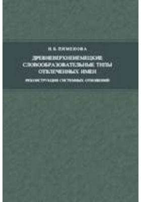 Древневерхненемецкие словообразовательные типы отвлеченных имен (реконструкция системных отношений): монография