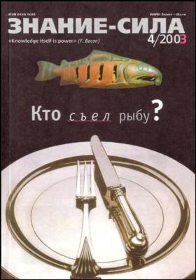 Знание-сила: журнал. 2003. № 4
