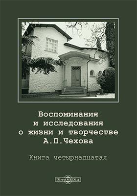 Воспоминания и исследования о жизни и творчестве А. П. Чехова. Кн. 14
