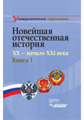 Новейшая отечественная история. XX - начало ХХI в.: учебник. Кн. 1