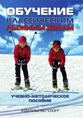 Обучение классическим лыжным ходам: учебно-методическое пособие