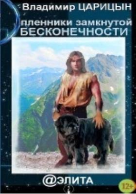 Пленники замкнутой бесконечности: фантастический роман