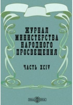 Журнал Министерства Народного Просвещения : Третье десятилетие: журнал. 1857, Ч. 94