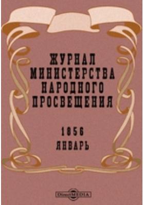 Журнал Министерства Народного Просвещения. 1856. Январь