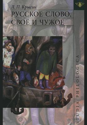 Русское слово, свое и чужое : исследования по современному русскому языку и социолингвистике