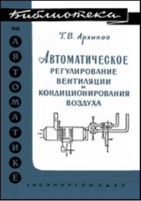 Автоматическое регулирование вентиляции и кондиционирования воздуха