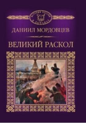 Т. 23. Великий раскол : Исторический роман из эпохи царствования Алексея Михайловича