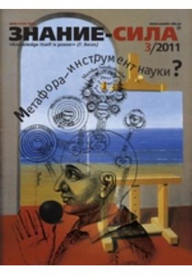 Знание-сила: журнал. 2011. № 3