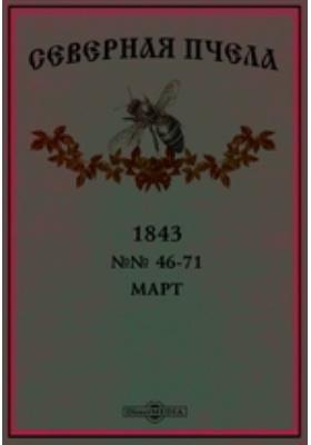 Северная пчела. 1843. №№ 46-71, Март
