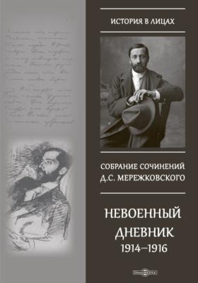 Невоенный дневник. 1914–1916 гг