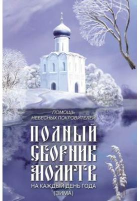 Помощь небесных покровителей. Полный сборник молитв на каждый день года (зима): духовно-просветительское издание