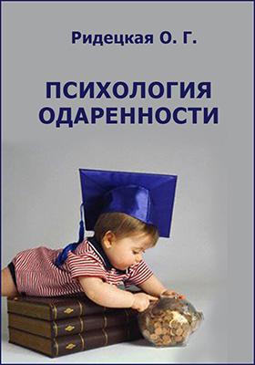 Психология одаренности: учебно-практическое пособие