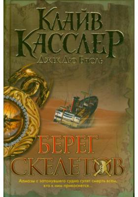 Берег Скелетов = Skeleton Coast : Роман