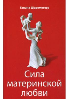 Сила материнской любви : 4-е издание