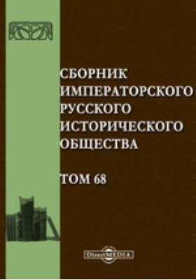 Сборник Императорского Русского Исторического Общества. Т. 68
