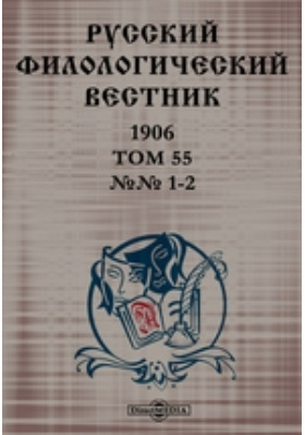 Русский филологический вестник: журнал. 1906. Том 55, №№ 1-2