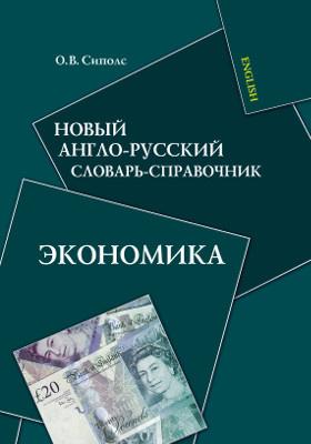 Новый англо-русский словарь-справочник. Экономика: словарь