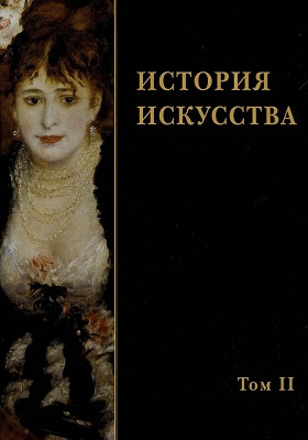 История искусства. Т. 2