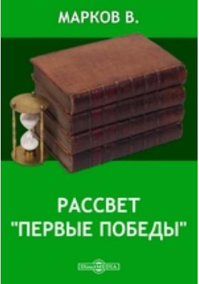 """Рассвет. """"Первые победы"""": художественная литература"""