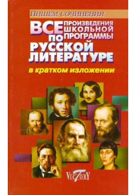 Все произведения школьной программы по русской литературе в кратком изложении