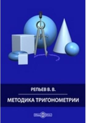 Методика тригонометрии