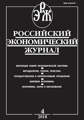 Российский экономический журнал: журнал. 2018. № 4