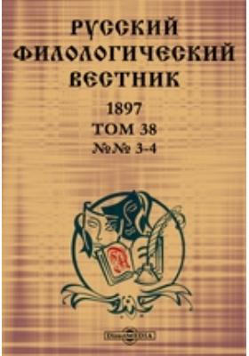 Русский филологический вестник. 1897. Т. 38, №№ 3-4