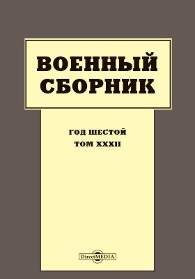 Военный сборник. 1863. Т. 32