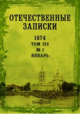 Отечественные записки: журнал. 1874. Том 212, № 1, Январь
