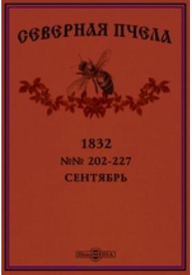Северная пчела: журнал. 1832. №№ 202-227, Сентябрь